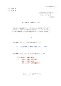 通知文書(祝日変更に伴う業務日程6.30)のサムネイル