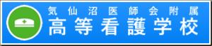 気仙沼医師会附属高等看護学校