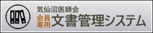 気仙沼市医師会文書管理システム
