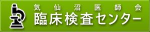 気仙沼市医師会 臨床検査センター